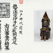 Edo yoroi 1