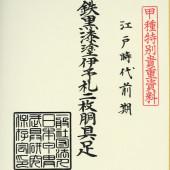 Edo yoroi