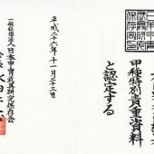 Edo yoroi 2