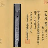 katana-akikuni-tokubetsu-hozon