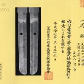 katana-sukenori-hozon