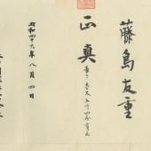 waki-tomoshige-nthk-2