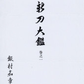 2 body Kaneyasu shinto Taikan 1