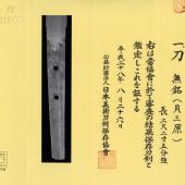 Katana Kai Mihara hozon