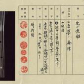 Tachi Gassan Sadakazu NTHK-NPO (1)