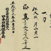 Tachi Gassan Sadakazu NTHK-NPO (2)