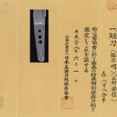 Yamamura YASUNOBU NBTHK Tokubetsu