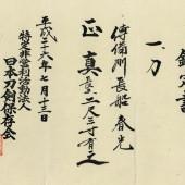 Katana Harumitsu NTHK-NPO-1