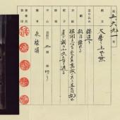 Katana Harumitsu NTHK-NPO-2