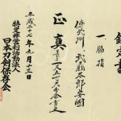 Mumei Wakizashi NTHK-NPO
