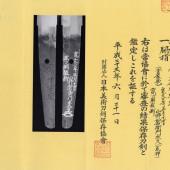 2 body Yasusada Waki
