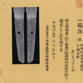 Wakizashi Kuniyoshi Tokubetsu
