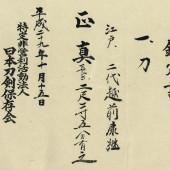 Katana Yasutsugu 1 Body – 2
