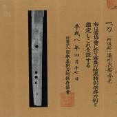 Katana Hidemistsu Tokubetsu