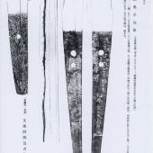 2 body Kaneyasu shinto Taikan 2