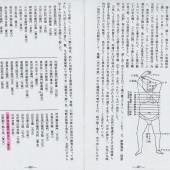 2 body Kaneyasu test