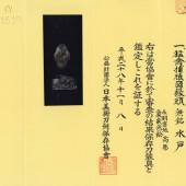 Mito Fuchi:Kashira Hozon