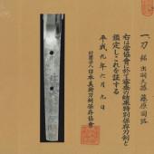 Katana Kunimichi Tokubetsu Hozon